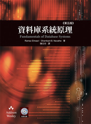 資料庫系統原理 (Fundamentals of Database Systems, 5/e)-cover