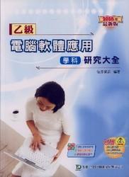 乙級電腦軟體應用學科研究大全-cover
