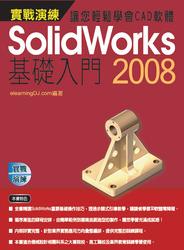 SolidWorks 2008 實戰演練-基礎入門-cover