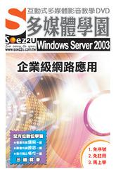 SOEZ2u 多媒體學園-Windows Server 2003 企業級網路應用-cover