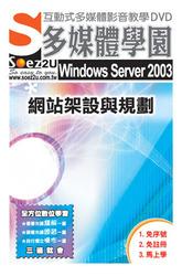 SOEZ2u 多媒體學園-Windows Server 2003 網站架設與規劃-cover