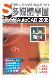 SOEZ2U 多媒體學園-AutoCAD 2008 經典範例-cover