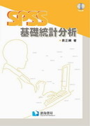 SPSS 基礎統計分析-cover