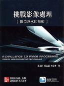 挑戰影像處理:數位浮水印技術-cover
