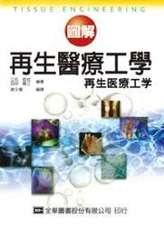 圖解再生醫療工學-cover