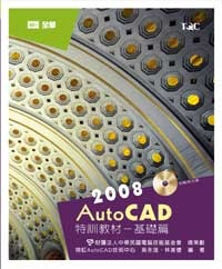 AutoCAD 2008 特訓教材-基礎篇-cover