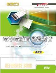 升科大四技-電子電路實習總複習(修訂四版)-cover