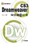 Dreamweaver CS3 中文版白皮書-cover