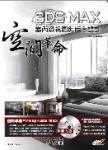 空間革命-3DS MAX 室內透視圖與戶型設計-cover