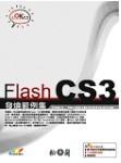 Flash CS3 發燒範例集-cover