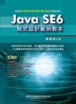 Java SE 6 程式設計範例教本-cover