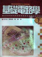 基礎電路學(下)-cover
