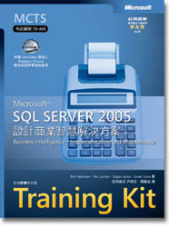 Microsoft SQL Server 2005 設計商業智慧解決方案 (MCTS Self-Paced Training Kit (Exam 70-445): Microsoft  SQL Server 2005 Business Intelligence Implementation and Maintenance)-cover