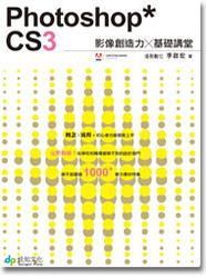 Photoshop CS3 影像創造力╳基礎講堂-cover