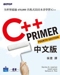 C++ Primer, 4/e (中文版)-cover