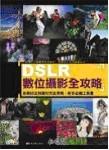 DSLR 數位攝影全攻略-cover