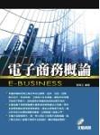 電子商務概論-cover