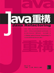 Java 重構-Java Refactoring-cover