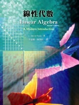 線性代數 (Linear Algebra: A Modern Introduction, 2/e)-cover