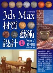 3ds Max 材質藝術設計(1) [木紋石材篇]
