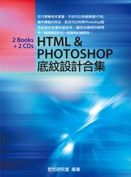 HTML & Photoshop 底紋設計合集 (HTML 速查手冊 + Photoshop 創意底紋設計)-cover