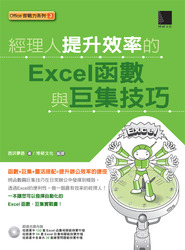 經理人提升效率的 Excel 函數與巨集技巧-cover