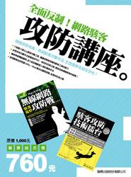全面反制!攻防講座 (駭客攻防技術擂台─Vista、XP 全適用 + WiFi Hacking!無線網路駭客現形攻防戰)-cover
