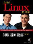 鳥哥的 Linux 伺服器架設篇, 2/e-cover