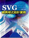 SVG 網頁程式設計實務-cover