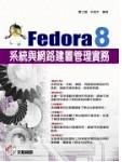 Fedora 8 系統與網路建置管理實務-cover