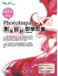PhotoImpact X3 影像設計即學即會-cover