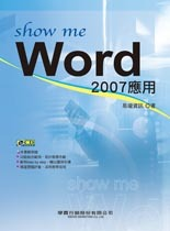 show me Word 2007 應用-cover