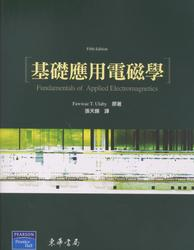基礎應用電磁學 (Fundamentals of Applied Electromagnetics, 5/e)-cover