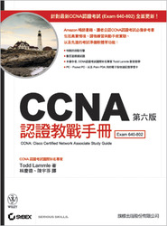 CCNA 認證教戰手冊 (CCNA: Cisco Certified Network Associate Study Guide (Exam 640-802), 6/e)-cover