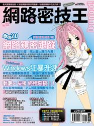 Download! NO.02 網路密技王-cover