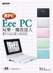 易 PC (Eee PC) 玩樂、魔改達人-cover