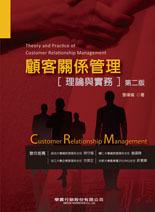 顧客關係管理:理論與實務, 2/e-cover