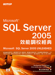 SQL Server 2005 效能調校經典 (Microsoft SQL Server 2005 Unleashed)