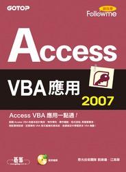 Access 2007 VBA 應用-cover