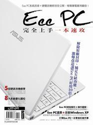 Eee PC 完全上手一本速攻-cover