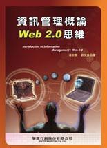 資訊管理概論 Web 2.0 思維-cover