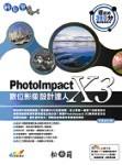輕鬆學 PhotoImpact X3 數位影像設計達人-cover