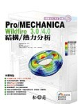 Pro/MECHANICA Wildfire 3.0/4.0 結構/熱力分析-cover