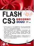 Flash CS3 動畫與遊戲製作 16 堂特訓-cover