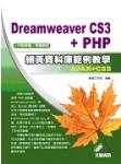 Dreamweaver CS3 + PHP 網頁資料庫範例教學-AJAX + CSS-cover