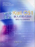 物件導向 Keil C51 嵌入式程式設計-cover