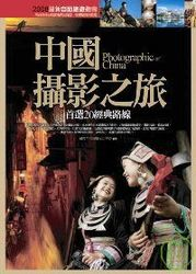 中國攝影之旅-首選 20 精典路線-cover