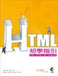 HTML 初學指引-cover