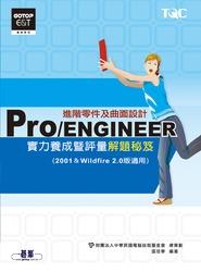 Pro/ENGINEER 進階零件及曲面設計實力養成暨評量解題秘笈-cover