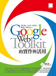Google Web Toolkit 的實作與活用-cover